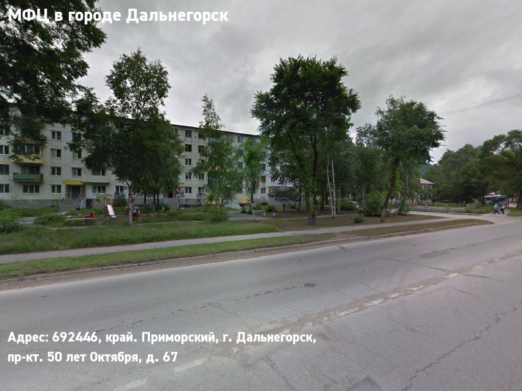 МФЦ в городе Дальнегорск (Дальнегорский городской округ)