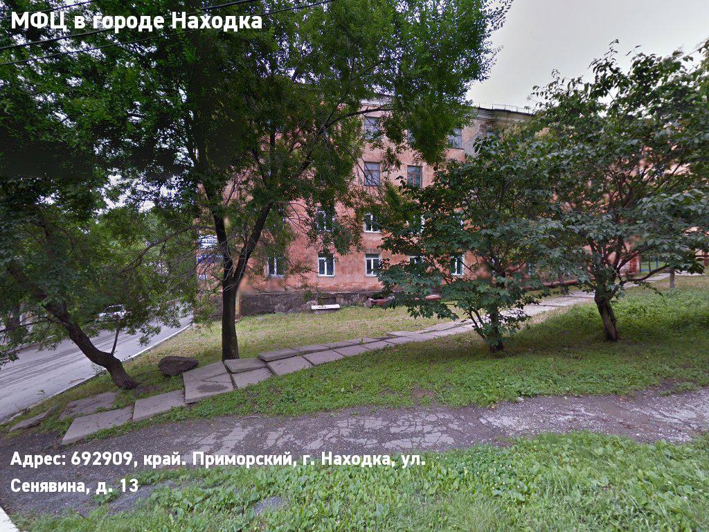 МФЦ в городе Находка (Находкинский городской округ)