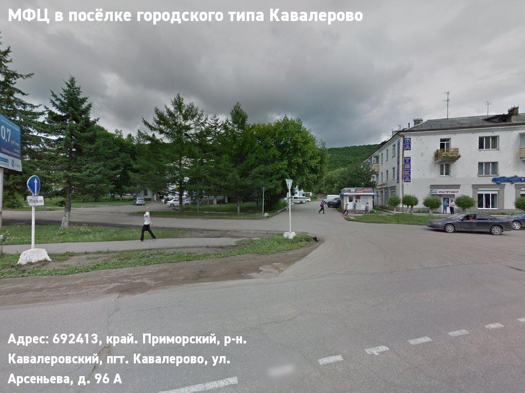 МФЦ в посёлке городского типа Кавалерово (Кавалеровский муниципальный район)