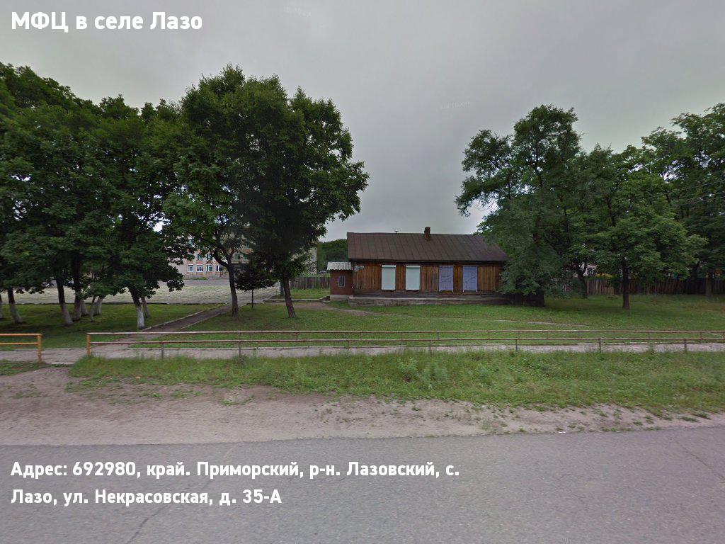 МФЦ в селе Лазо (Лазовский муниципальный район)