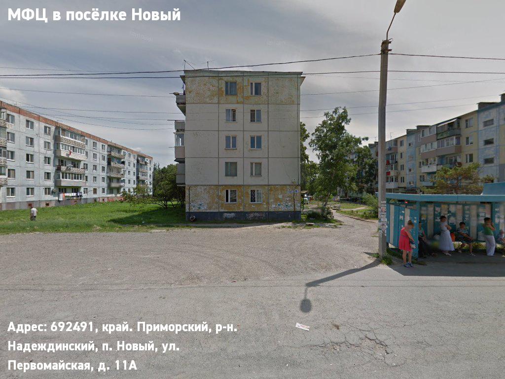 МФЦ в посёлке Новый (Надеждинский муниципальный район)