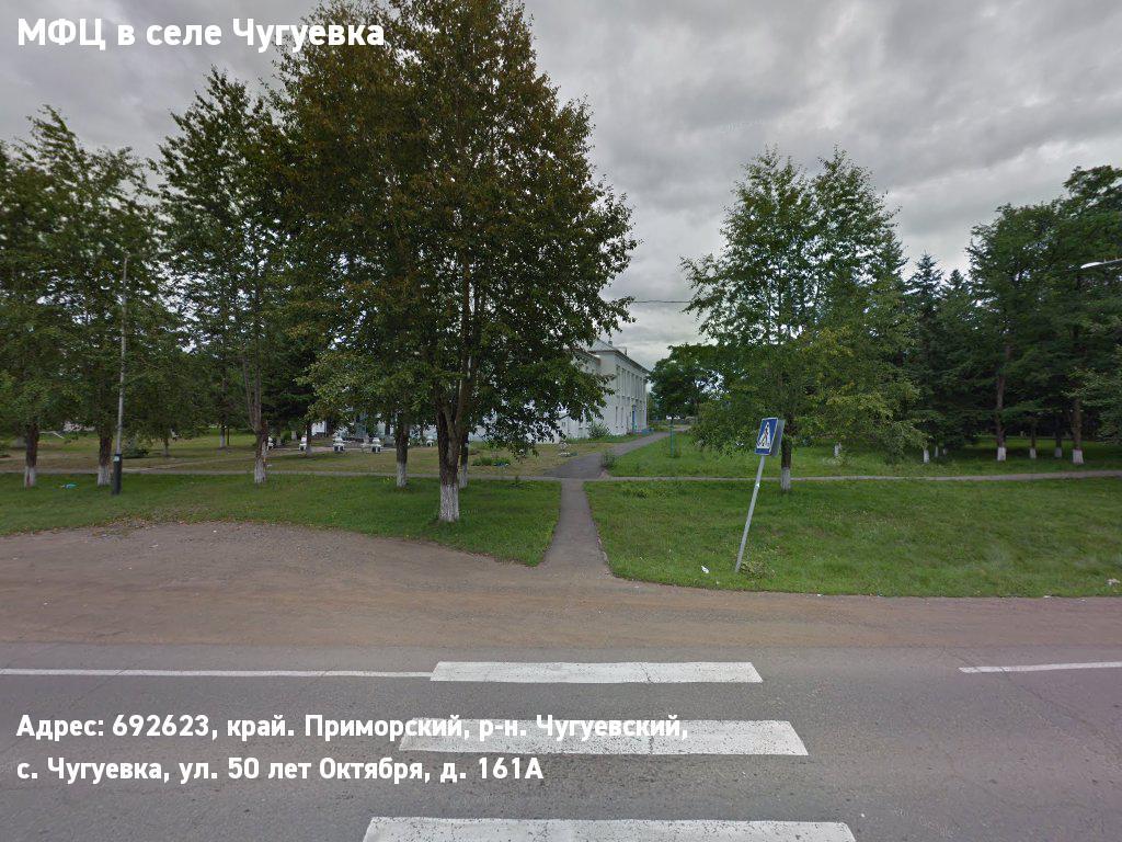 МФЦ в селе Чугуевка (Чугуевский муниципальный район)
