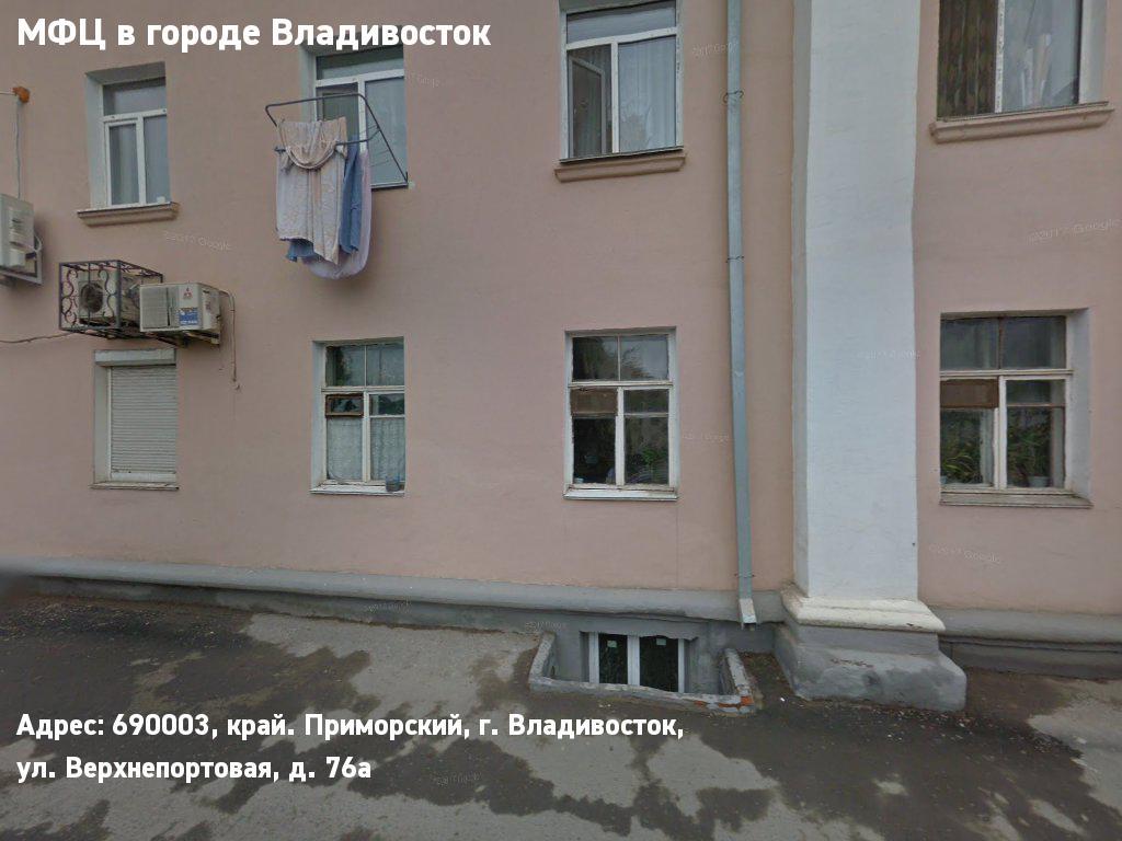 МФЦ в городе Владивосток (Владивостокский городской округ)