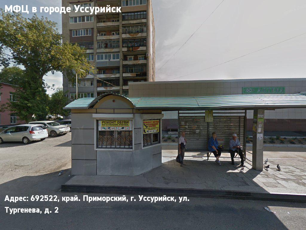 МФЦ в городе Уссурийск (Уссурийский городской округ)