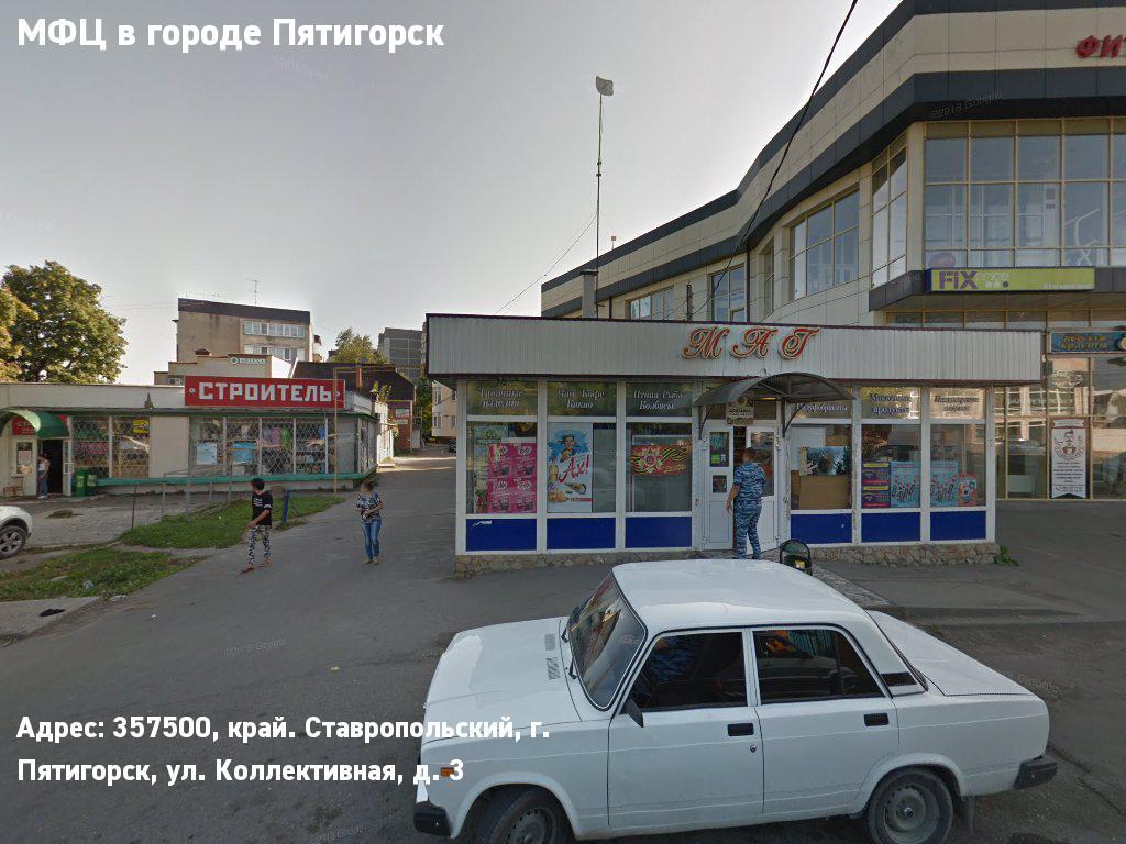 МФЦ в городе Пятигорск (Городской округ - Город-курорт Пятигорск)