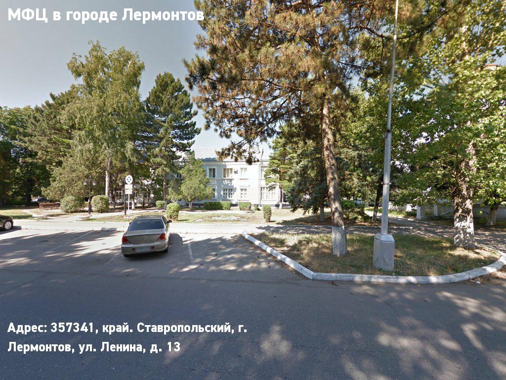 МФЦ в городе Лермонтов (Городской округ - Город Лермонтов)