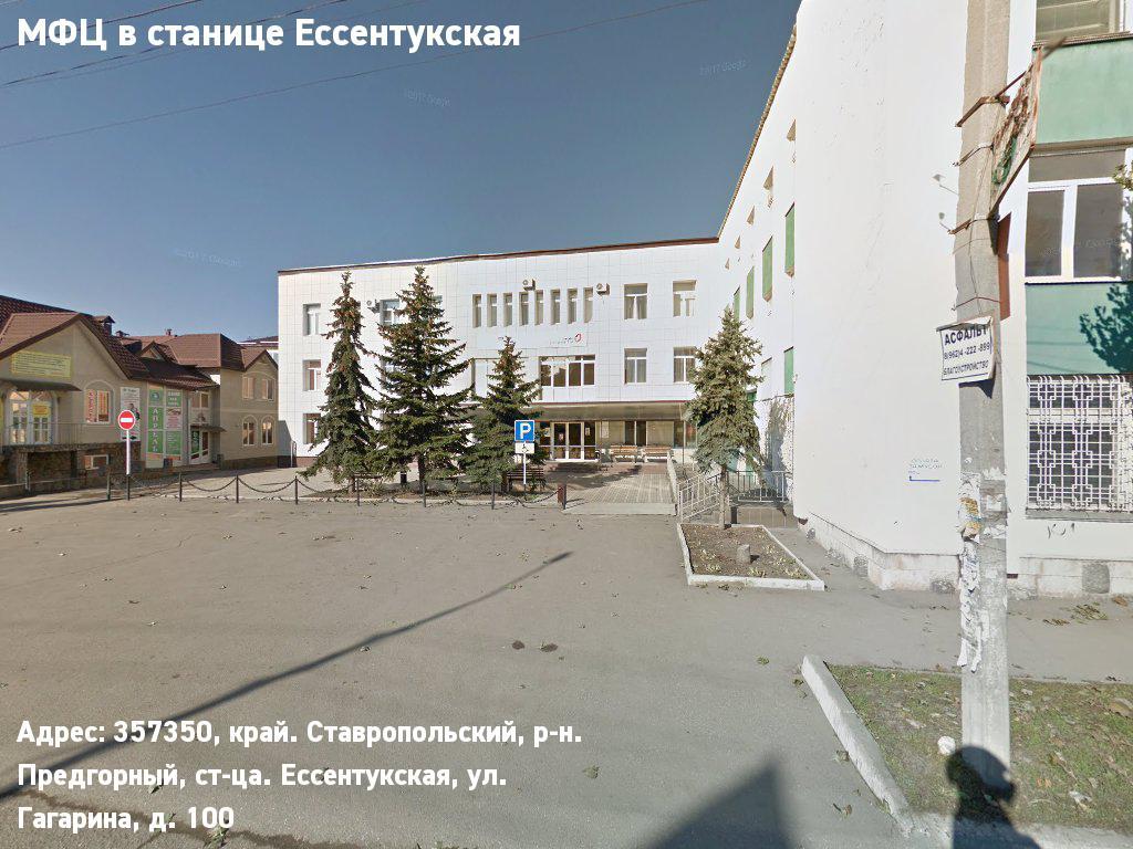 МФЦ в станице Ессентукская (Предгорный муниципальный район)