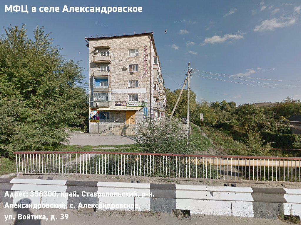 МФЦ в селе Александровское (Александровский муниципальный район)