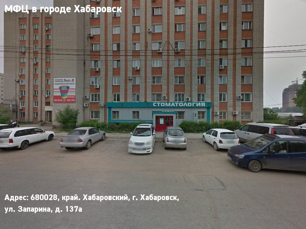 МФЦ в городе Хабаровск (Городской округ Город Хабаровск)