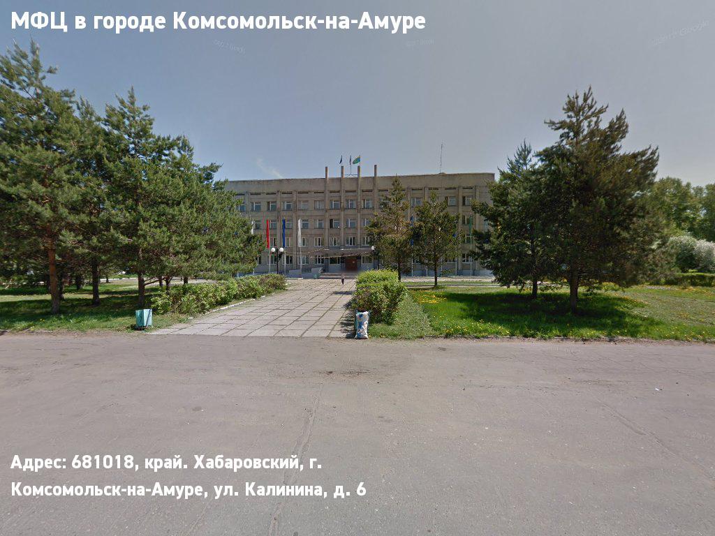 МФЦ в городе Комсомольск-на-Амуре (Городской округ Город Комсомольск-на-Амуре)