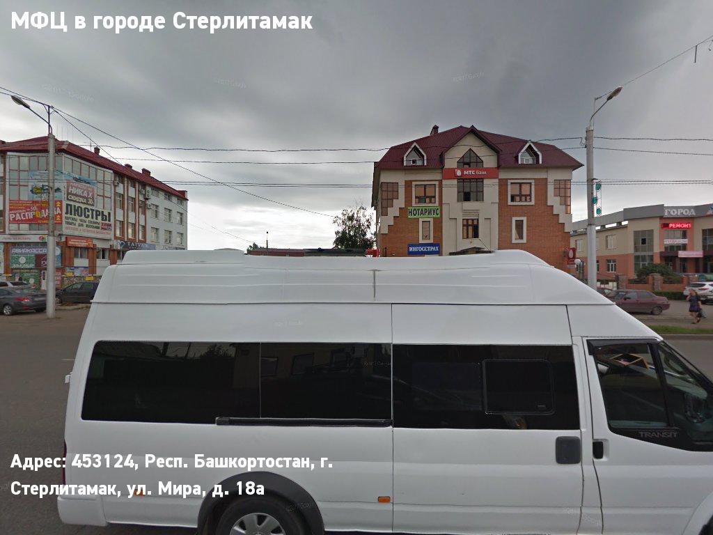 МФЦ в городе Стерлитамак (Городской округ - город Стерлитамак)