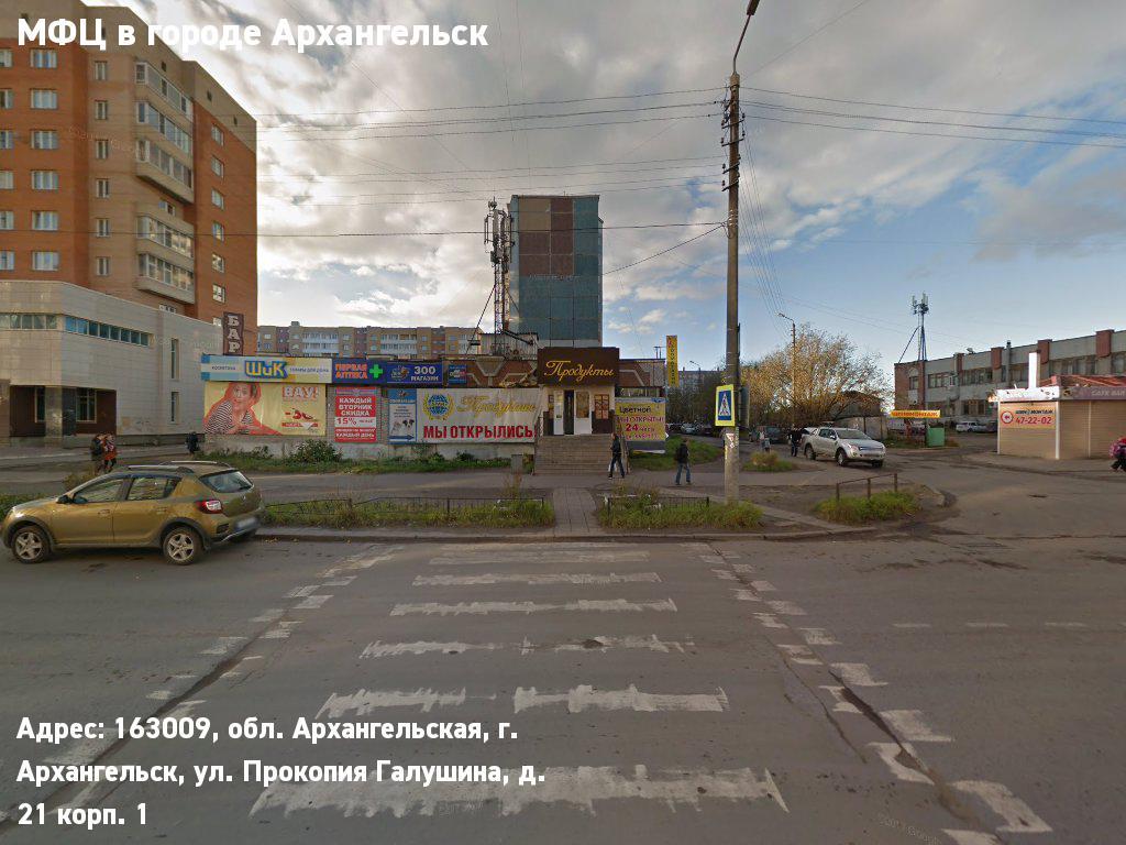 МФЦ в городе Архангельск (Городской округ - город Архангельск)
