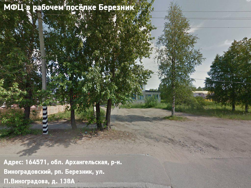 МФЦ в рабочем посёлке Березник (Муниципальный район Виноградовский)
