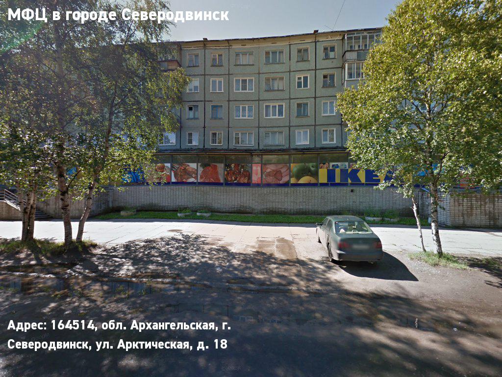 МФЦ в городе Северодвинск (Городской округ - город Северодвинск)