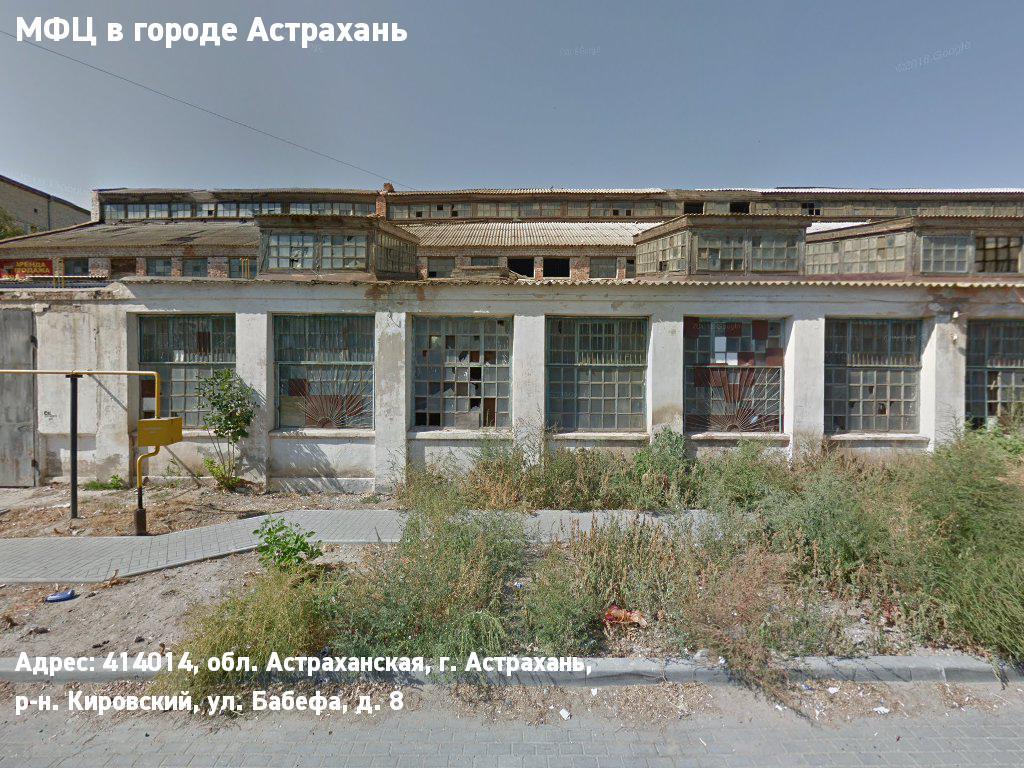 МФЦ в городе Астрахань (Городской округ город Астрахань)
