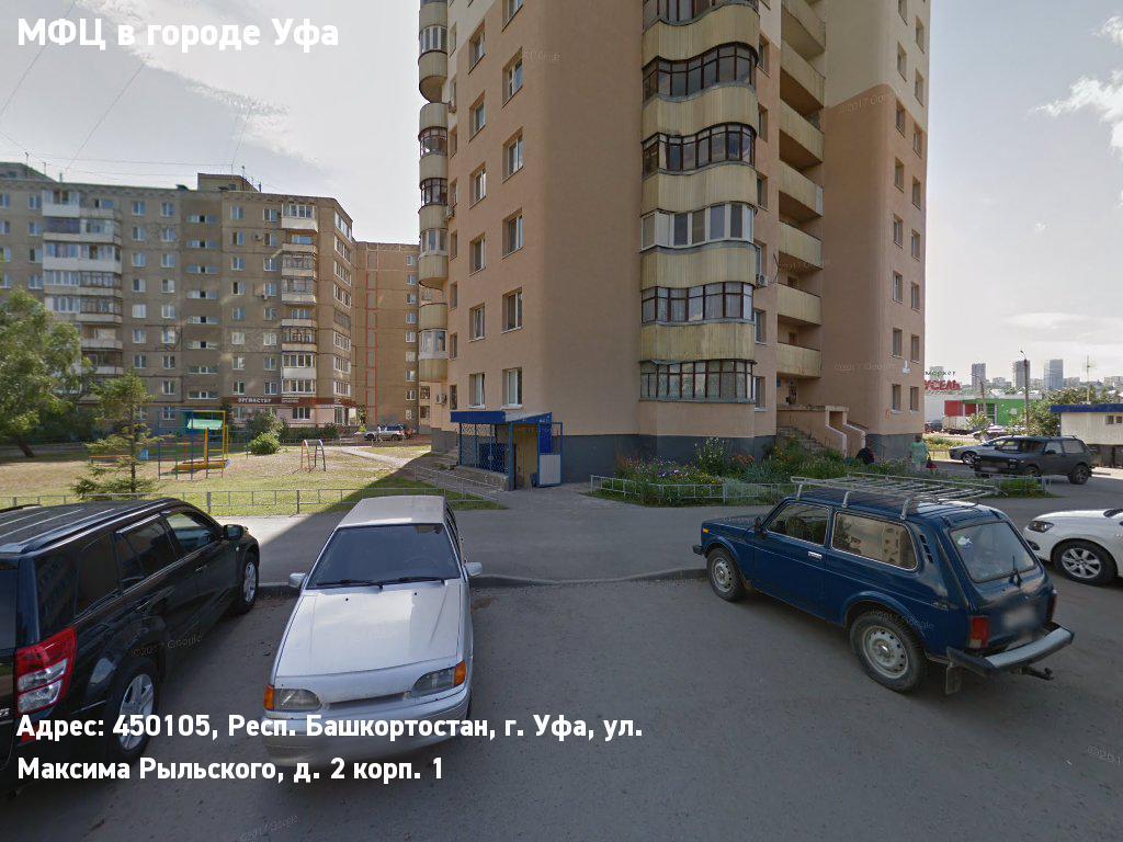 МФЦ в городе Уфа (Городской округ - город Уфа)