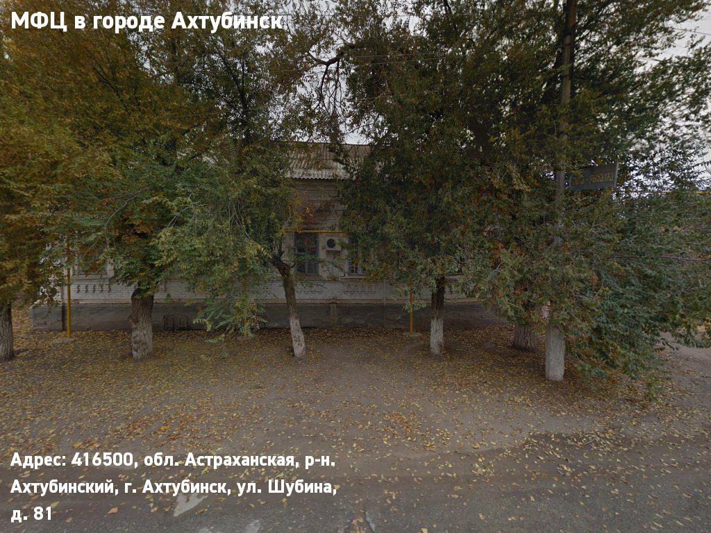МФЦ в городе Ахтубинск (Муниципальный район Ахтубинский)