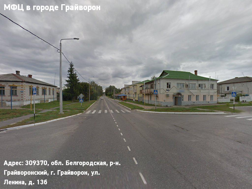 МФЦ в городе Грайворон (Грайворонский муниципальный район)