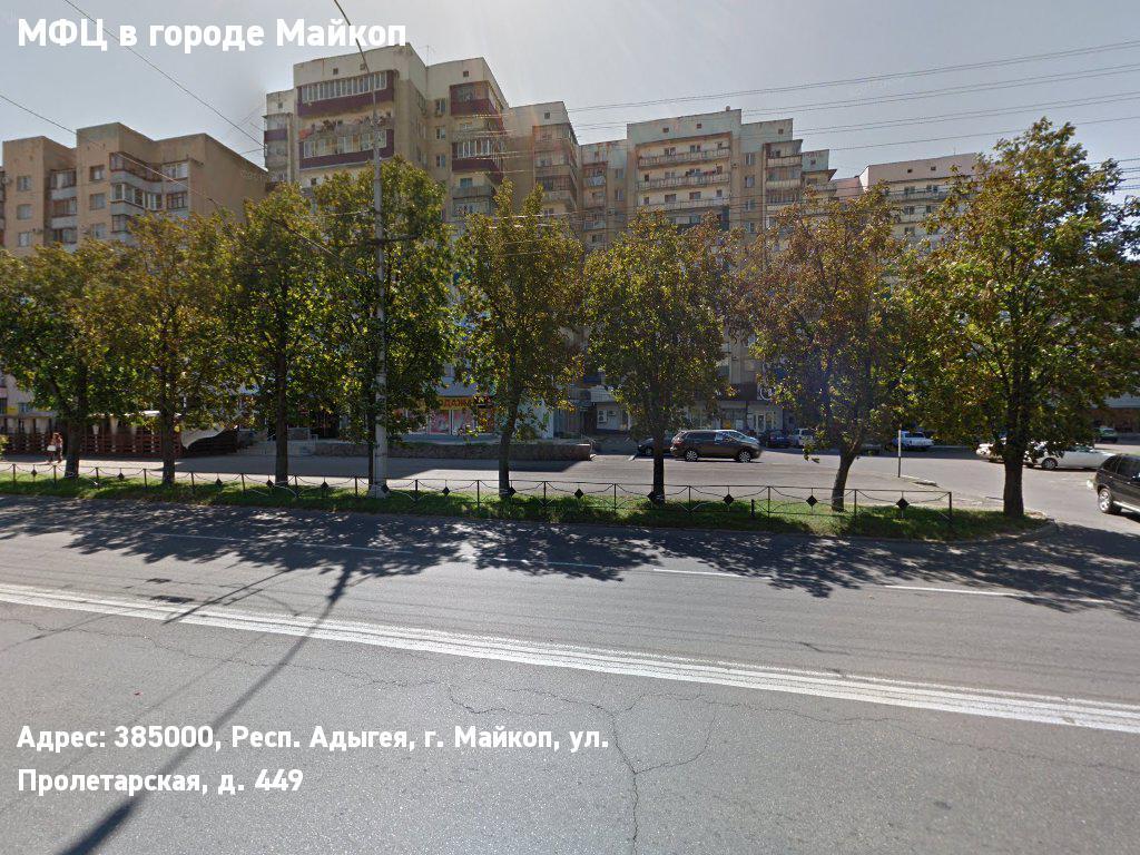 МФЦ в городе Майкоп (Городской округ - Город Майкоп)