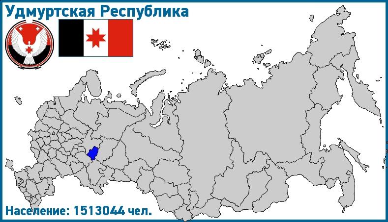 Удмуртская Республика