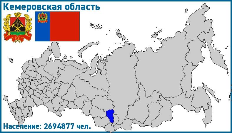 Кемеровская область