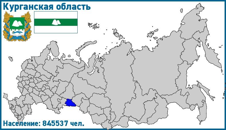Курганская область