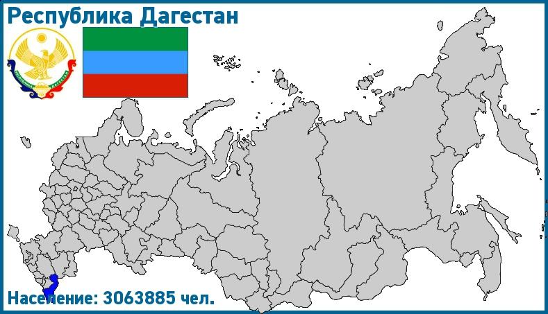 Республика Дагестан