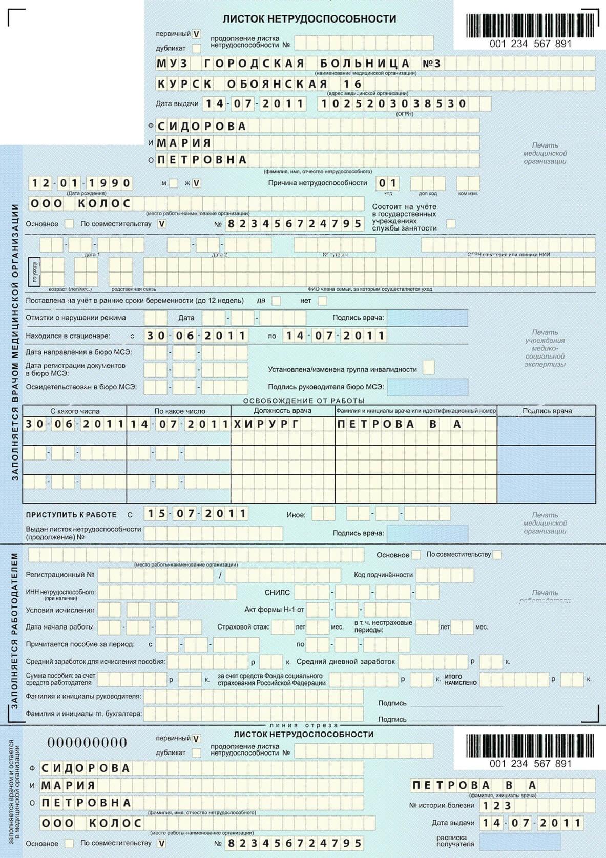 Больничный лист Силино Санаторно-курортная карта для детей 076 у Таганский район