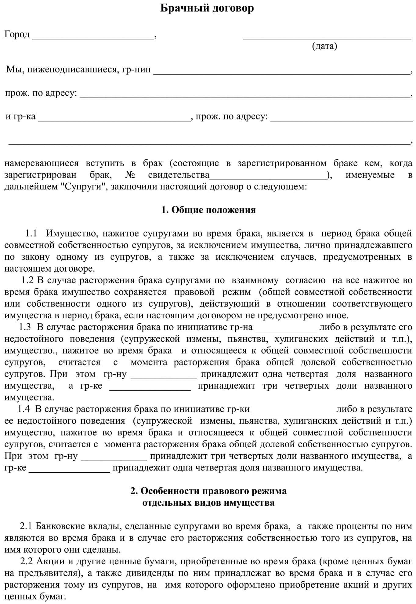Брачный договор: порядок оформления, условия, права и обязанности супругов