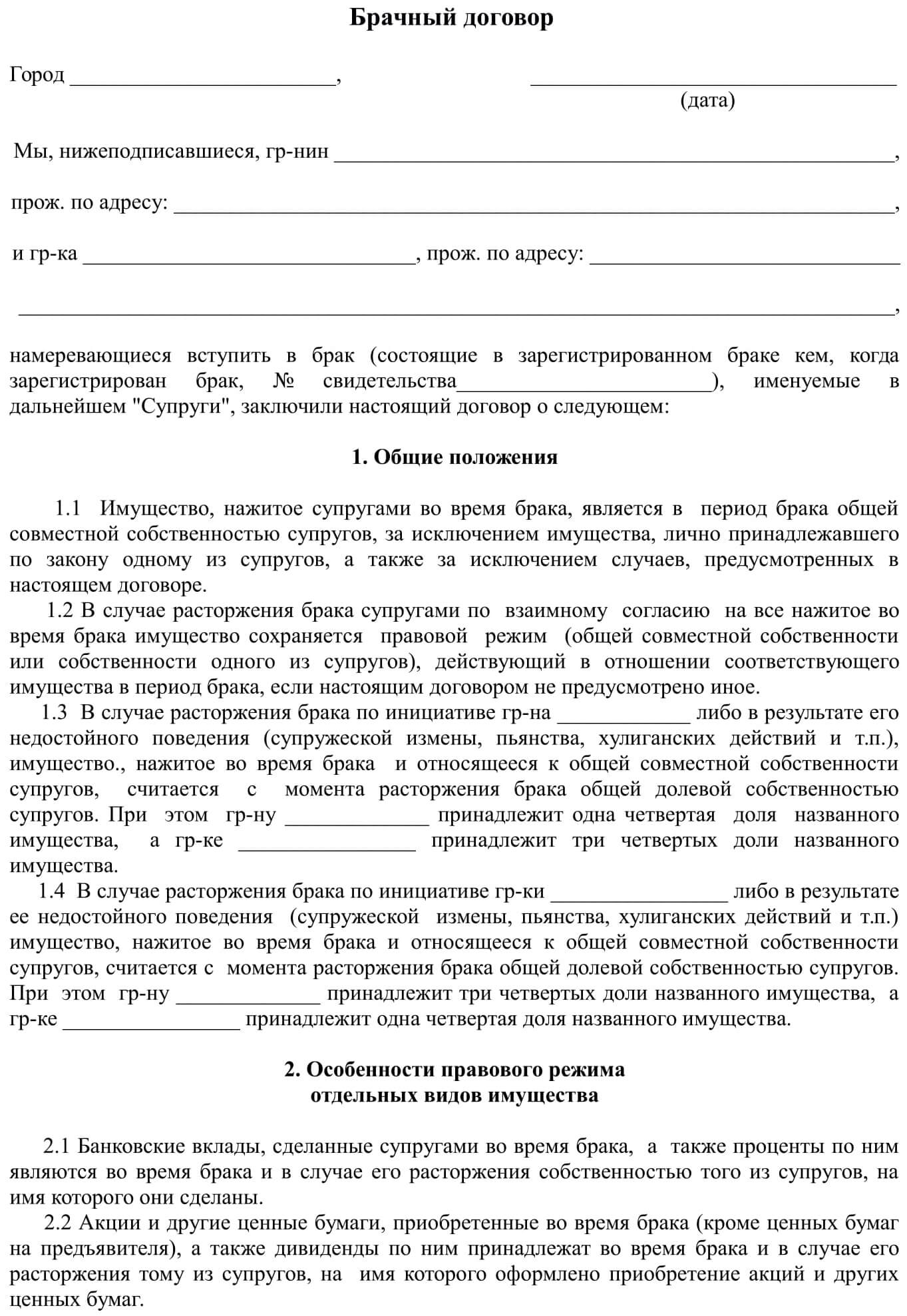 Образец брачного договора (контракта)